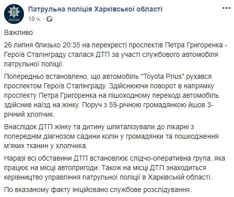 В Харькове патрульные наехали на женщину с ребенком на пешеходном переходе