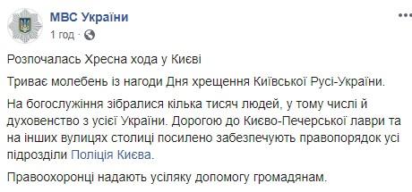 Крестный ход УПЦ МП в Киеве: на улицы вышли все копы - видео