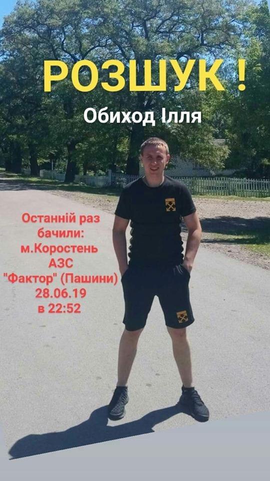 / Фото: Facebook/Оксана Ходаковская