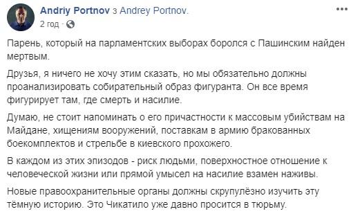 """""""Собака сутулая врет"""": Пашинский высказался об убийстве своего оппонента на выборах, в Сети не верят"""