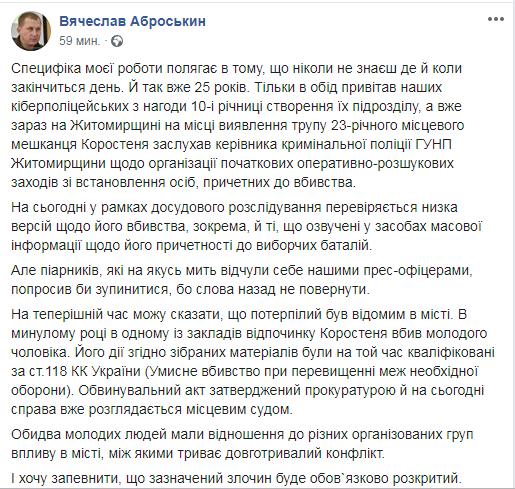 В полиции озвучили загадочные подробности убийства на округе Пашинского