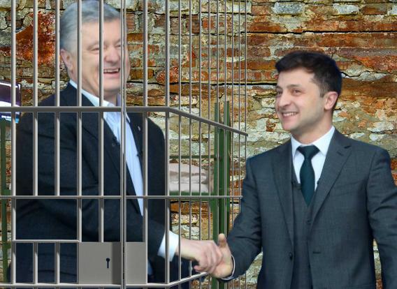 Порошенко тюрьма