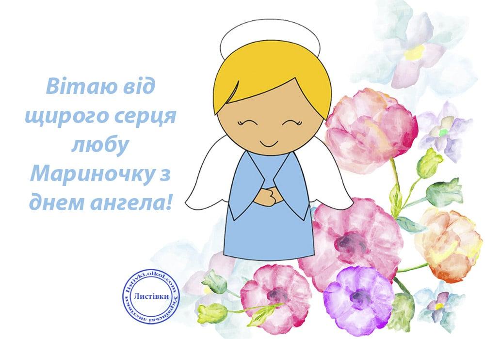 Поздравление днем, с именинами марины открытки