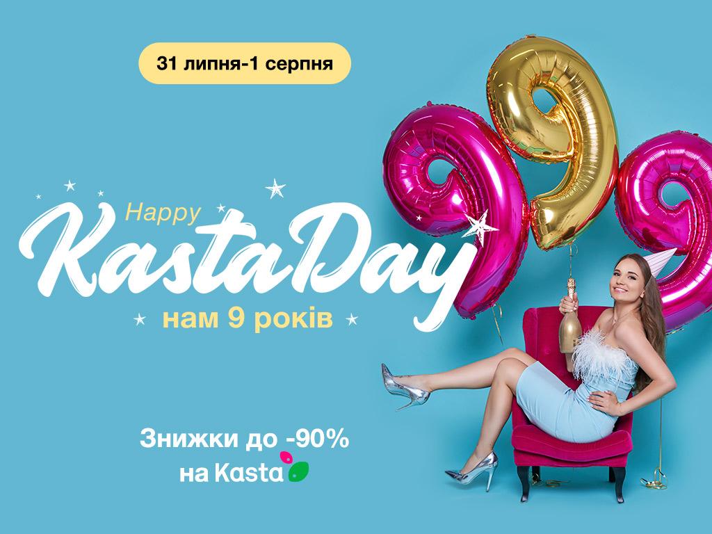 Kasta празднует свой 9-й день рождения: цену на товары покупатель назначает сам
