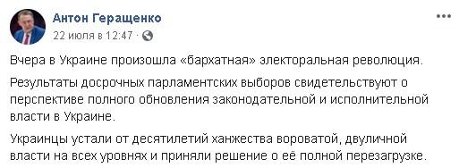 Переобувание на лету: как экс-союзники Порошенко превратились в его главных критиков