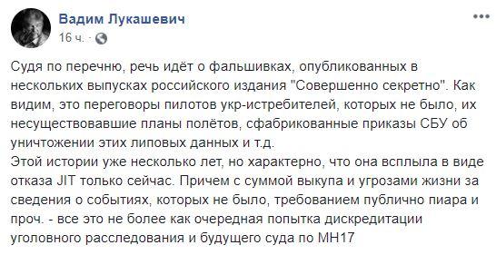 Эксперт рассказал, почему и зачем Россия запустила новый фейк о малайзийском Боинге