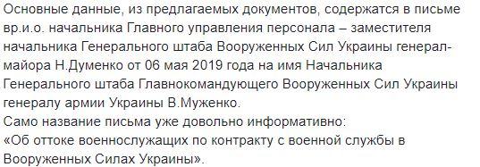 """Экс-нардеп напугал массовым """"побегом"""" военнослужащих из рядов ВСУ"""