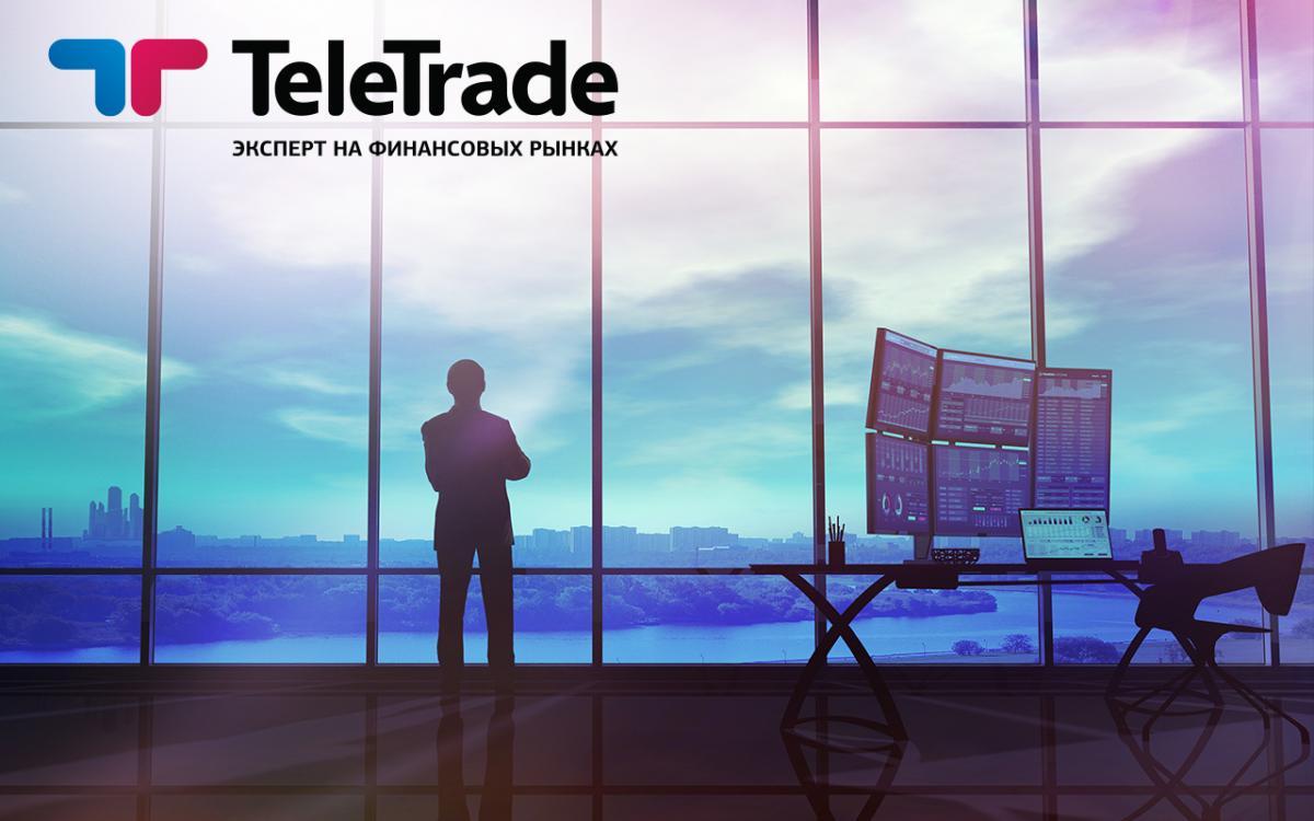 В Телетрейд вам на помощь придут лучшие эксперты в области финансов.
