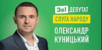Кандидат утверждает, что его сняли с выборов по инициативе Порошенко / Фото: Facebook/Александр Куницкий