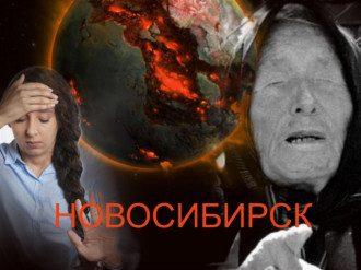 Новосибирск уже под прицелом пришельцев с Нибиру / vistanews.ru