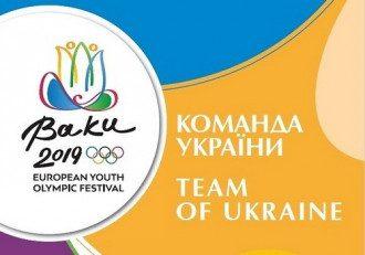Европейский юношеский олимпийский фестиваль
