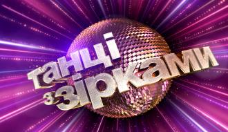 Танці з зірками 2019: первые участники