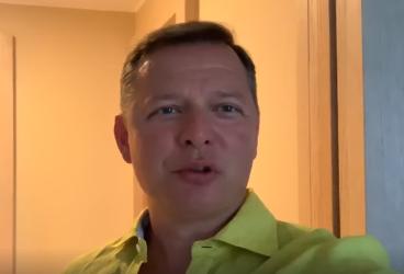 Олег Ляшко — Олег Ляшко предложил Виталию Кличко объединить усилия против