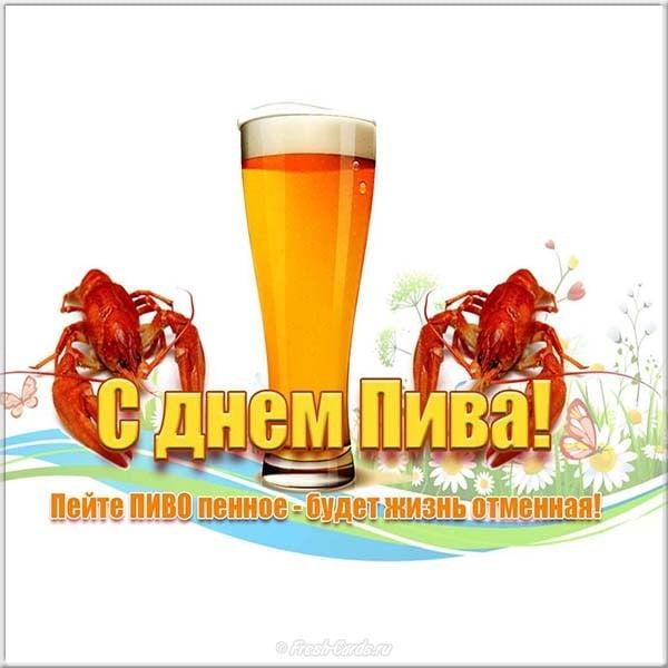 Привет мой, с международным днем пива картинки