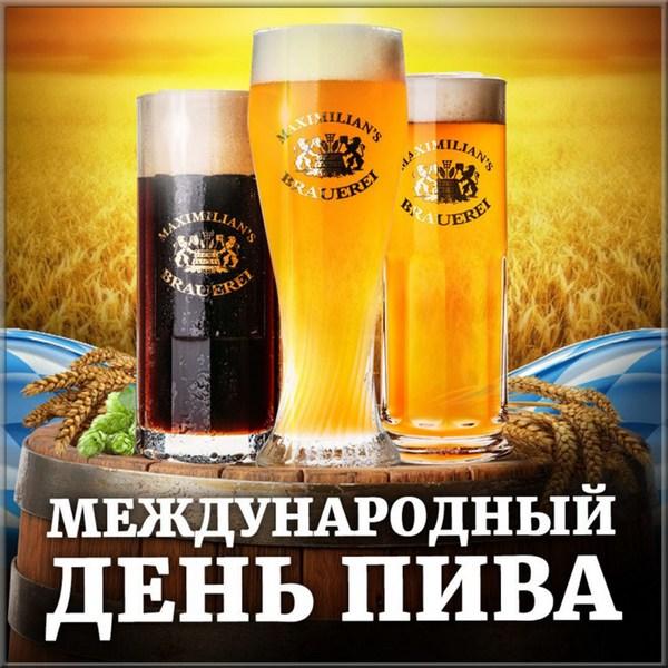 С Днем пива – картинки