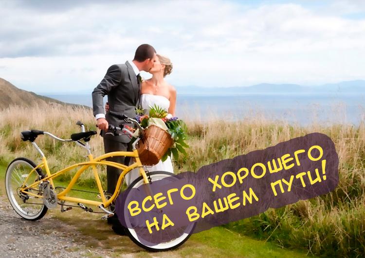 Креативное поздравления с днем свадьбы