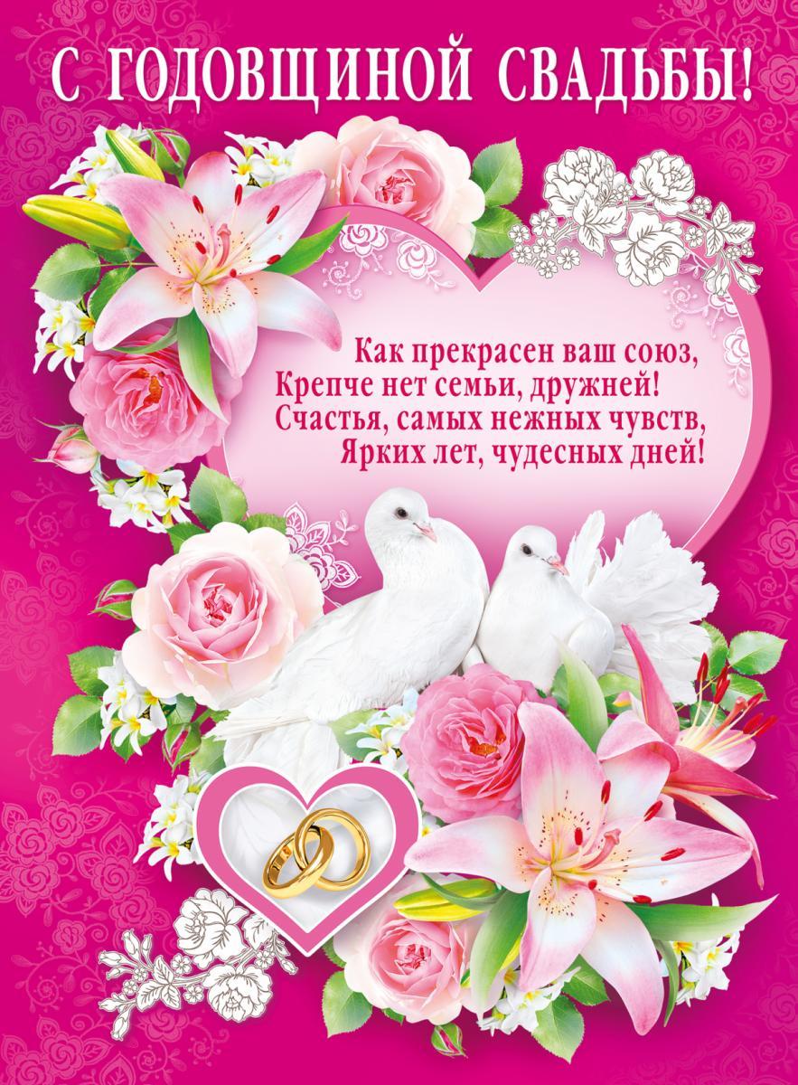Красивые открытки к годовщине свадьбы, днем