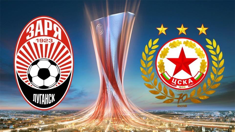 Заря сразится с ЦСКА в третьем раунде Лиги Европы