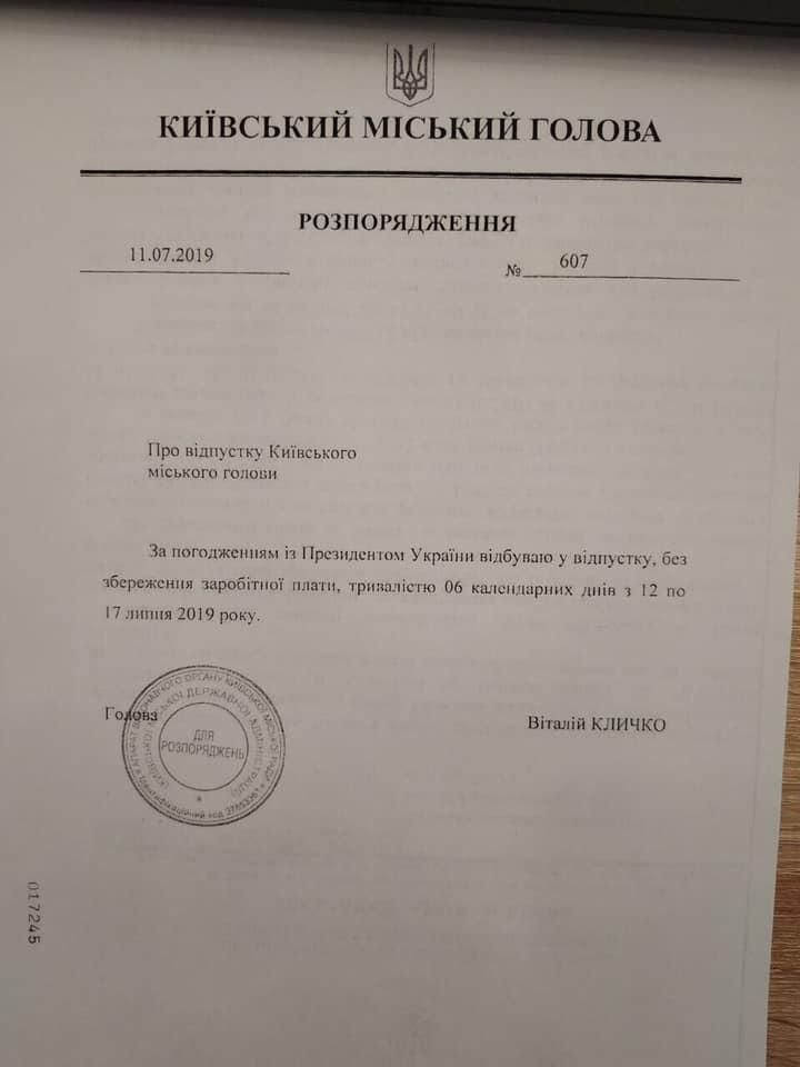 Заявление Владимира Кличко на отпуск