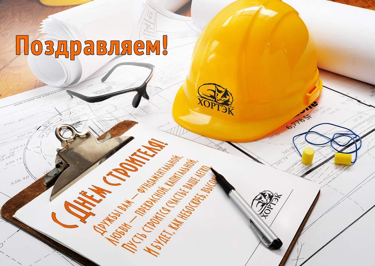 Поздравление с днем строителя официальное коллегам открытки, летчику