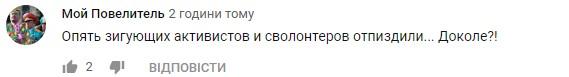 """""""Отпи*дили зигующих активистов"""": неизвестные в балаклавах избили радикалов в Днепре"""