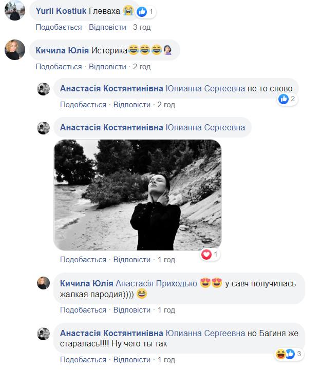 """""""Багиня старалась"""": депутатша Тимошенко уличила Савченко в срамном плагиате"""