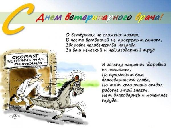 den-veterinarnogo-rabotnika-otkritki-s-pozdravleniyami foto 15