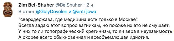 """""""Ох**тельная сверхдержава!"""": в России защищаются пленкой от радиации"""