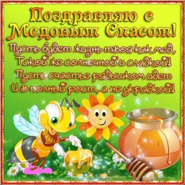 Открытки с Медовым спасом - зі святом Маковія