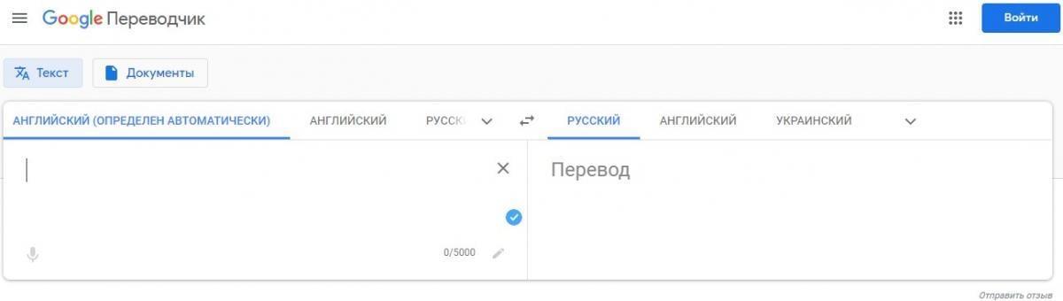 Онлайн-переводчик Google