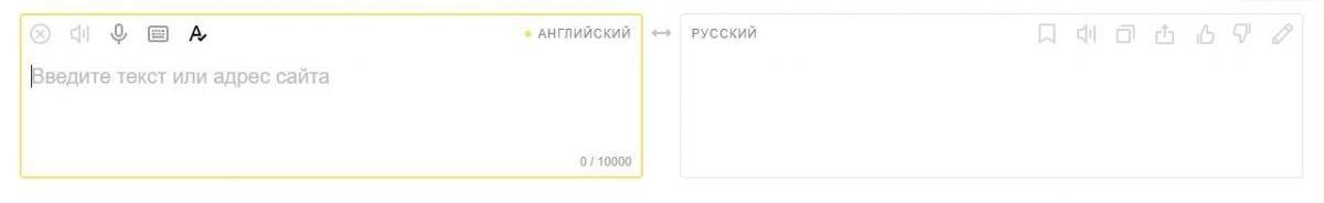 Онлайн-переводчик Yandex