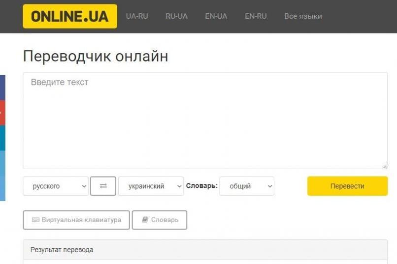 Переводчик онлайн: какой переводчик с английского на русский или украинский лучше