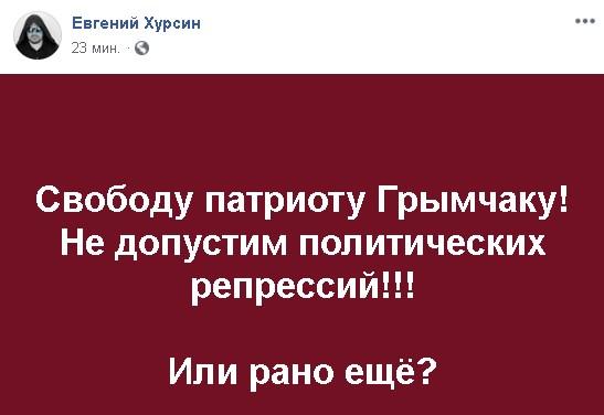 """""""Под маской патриота - вымогатель"""": соцсети взорвались после задержания Грымчака"""
