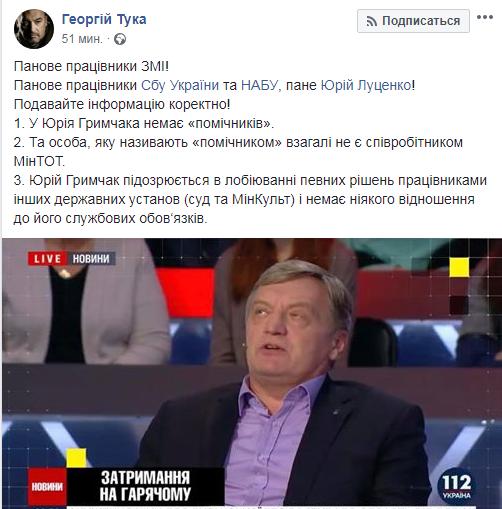 Тука заявил о непричастности МинВОТ к взятке Грымчака