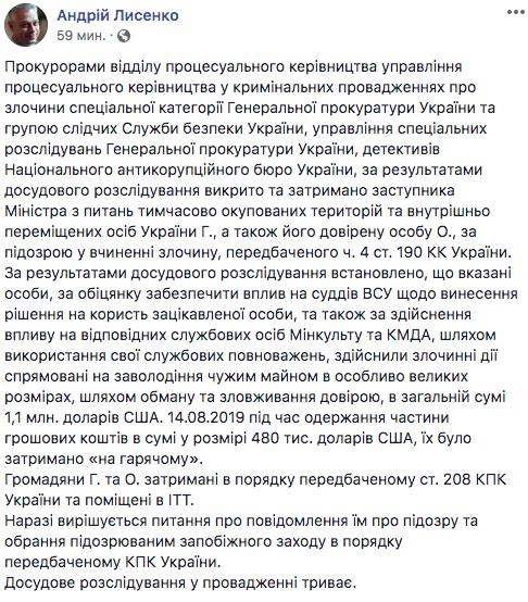 Задержание Грымчака: в ГПУ раскрыли детали обвинения
