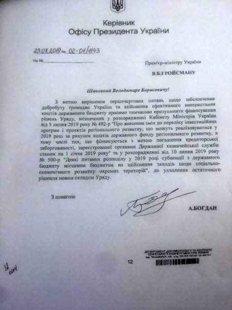Письмо Андрея Богдана к премьер-министру Владимиру Гройсману
