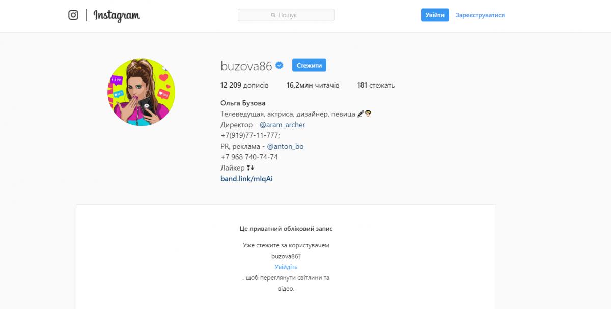 Оля Бузова Instagram