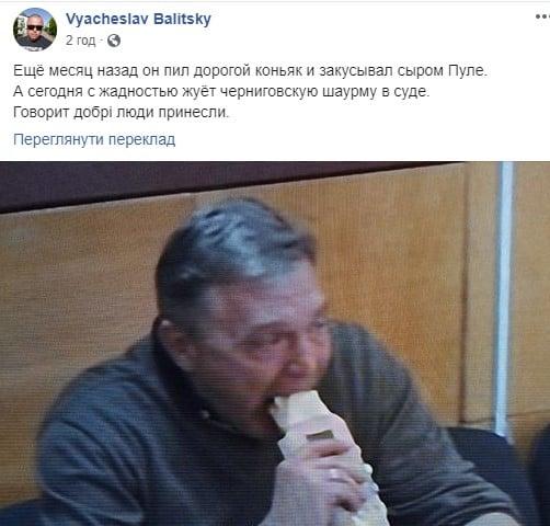 """""""Мразь, никак не подавится"""": Грымчак в суде жадно съел шаурму - фото"""