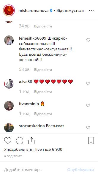 """""""Бесстыжая"""" - Миша Романова топлес показала грудь"""