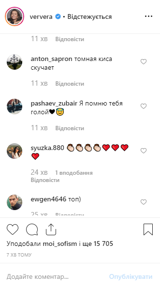 """""""Томная киса скучает"""": Вера Бержнева без трусов взбудоражила сеть"""