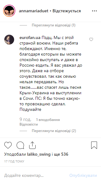 """""""Нах** с Украины"""": Anna Maria едут в Россию развлекать оккупантов"""