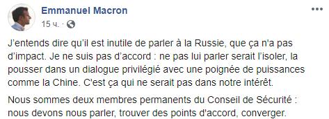 """Макрон назвал Россию """"глубоко европейской страной"""" и взбесил украинцев"""