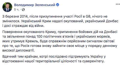 Президент Зеленский назвал условия возвращения России в G8