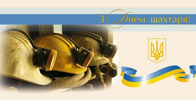 С Днем шахтера – открытки, картинки, фото