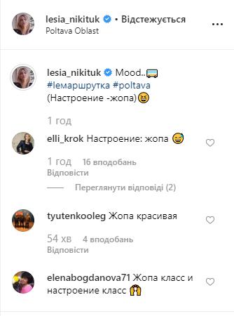 """""""Попец"""": Никитюк заинтриговала ярким фото"""