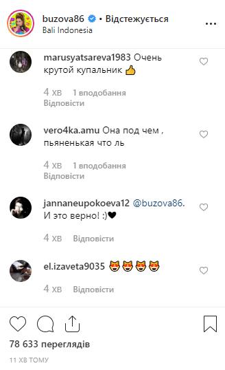 """""""Позорище"""": Пьяненькая Бузова засветила соски"""