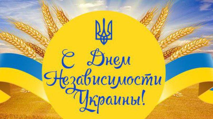 Открытки с Днем независимости Украины – картинки
