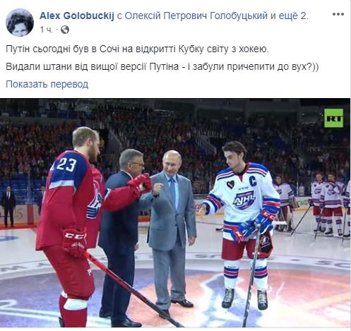 Двойник Путина попался на нелепых штанах