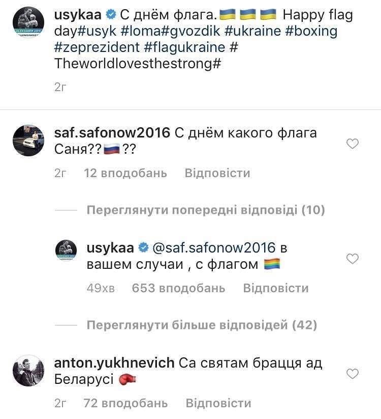 """Ваш флаг - ЛГБТ"": Усик довел до бешенства россиян"