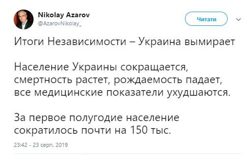 """""""Отъ*бись уже от Украины"""": Азаров начал """"скыглыть"""" в Сети и """"скоро умрет"""""""